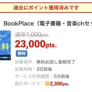ECナビ 2300円一発でお小遣い!!ECナビご新規さんはさらに1000円!
