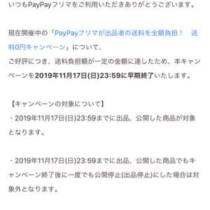 【悲報】PayPayフリマ送料無料は17日まで