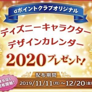 【予告】ディズニーカレンダーもらえます!(11/11-12/20)