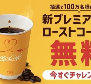 【大量当選懸賞】マクドナルドコーヒー100万名、月曜dポイント5000名