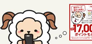 ライフメディア 「楽天カード」インスタ記事投稿でもれなく100円!