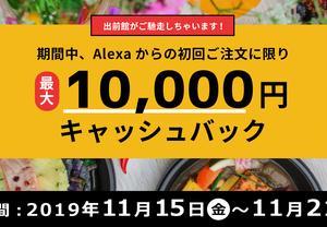 アレクサで出前館の注文をすると最大1万円キャッシュバック!