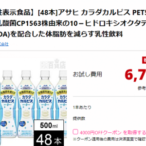サンプル百貨店 カラダカルピス1本56円!