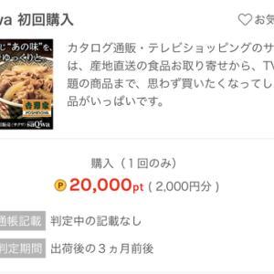 ワラウ イオンの通信販売初回購入で2500円引き!米5キロ500円!