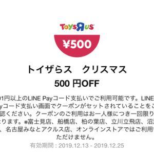 トイザらス 501円から使える500円クーポン!