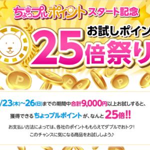 サンプル百貨店 9000円以上購入でポイント25倍!ドルチェグスト互換品買いましたw