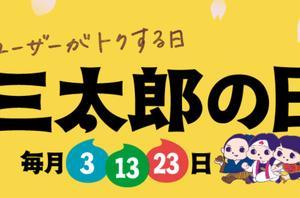 【今日は三太郎の日】200円からの100円クーポンなどなどと、改悪情報