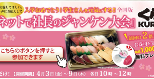 【在宅応援】くら寿司1000名に10種セット当たる!テイクアウトお子様セット購入でもう1セットも♪