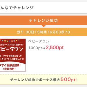 ポイントインカム ムーニーのオムツがあれば300円稼げます♪