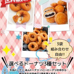 【楽天】20時再販!大人気ドーナツ3種込1000円
