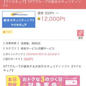 ゲットマネー セキュリティソフト申し込みで961円お小遣い( *´艸`)