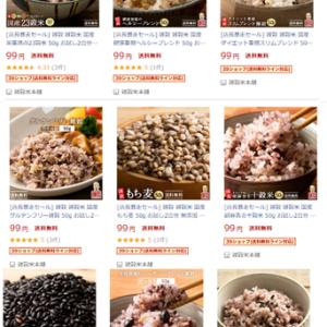 【楽天】雑穀米いろいろ込99円!