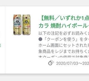 【ファミマ】ファミペイ無料クーポンきました!と、コンビニ3社のアプリは入れておこう!