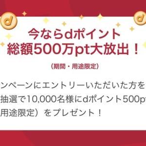【大量当選懸賞】1万名にdポイント500pt