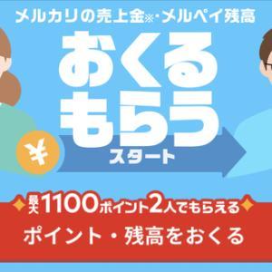 【メルペイ送金キャンペーン解説】身バレなし!もれなくP500!土日はP1000当たるチャンス!