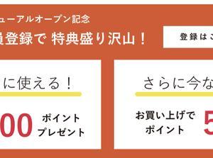 【タダポチ、安ポチ】BAN INOUE 会員登録で1000円分( *´艸`)