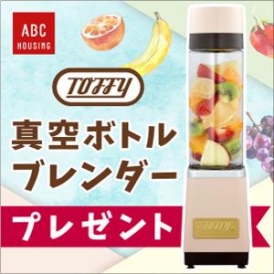 【大量当選懸賞】ABCハウジング受け取り「Toffy真空ボトルブレンダー」8000名