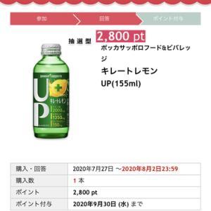 【テンタメ】女性限定キレートレモン実質無料!
