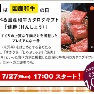 【先着200人】ハセコーの日。17時から5500円の国産和牛が1000円!