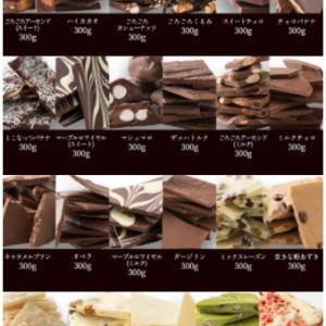 【楽天マラソン⑱⑲】割れチョコ半額2袋1000円!と割れクッキー2袋1000円も!