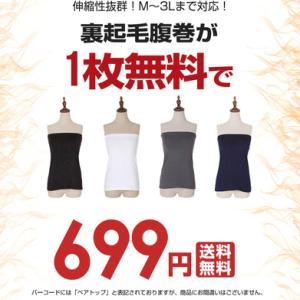 【楽天】明日9:59まで、裏起毛インナー2枚699円!エイヒレ半額も( *´艸`)