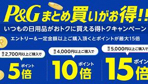 【楽天マラソン⑯】楽天24×P&G商品や2点以上の購入が安い