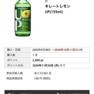 【テンタメ】キレートレモンUP実質無料でた!