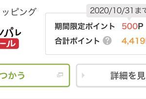 【対象者限定?】ポンパレモール500ポイント きてました!タダポチ♡