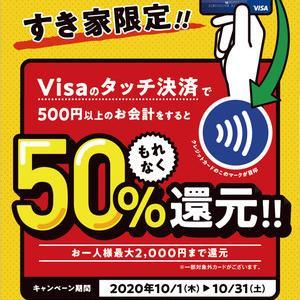 【予告】すき家、VISAタッチで50%還元!10/1〜10/31
