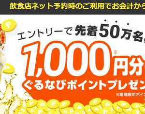 【先着50万名】1000円分のぐるなびポイントもらえます!