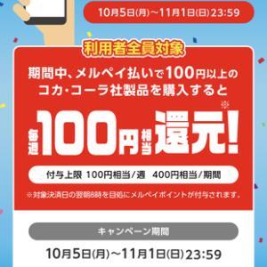 【最終週】コークオン×メルペイで毎週100円還元!ジョージアがお得!月曜朝もお得!