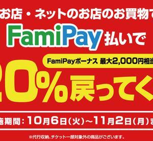 本日25日ファミペイチャージからのPOSAカード買います(`・ω・´)ゞ