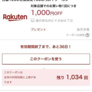 急!1000円クーポン来てる人は!!