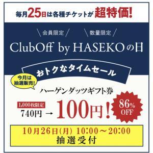 【今回は抽選】ハセコーの日、ハーゲンダッツ740円→100円!あたたたたたただぽち!