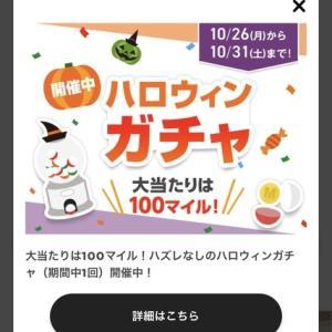 【セブンイレブンアプリ】マイルガチャできます。10/31まで1回