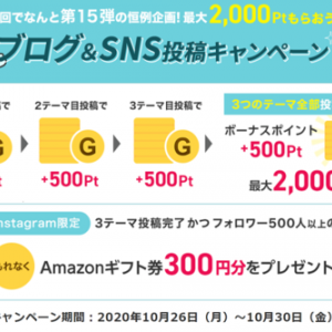 【最大500円】ゲットマネーSNS投稿でお小遣い稼ぎ!