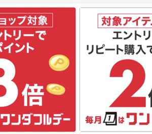 【楽天】サバの干物、ネギトロ半額で込1000円!からの牡蠣フライも激安!