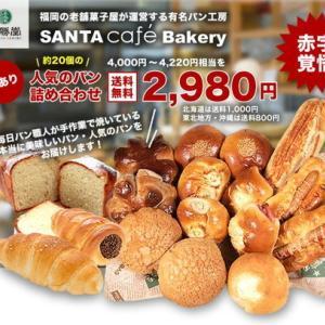 【楽天マラソン5】パパンがパン!再販中のパン詰め合わせと、20時からミニクロワッサン超増量で60個再販!