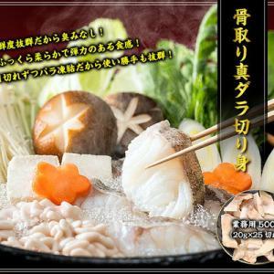 【楽天】鍋物が安い!タラ、あんこう、かき