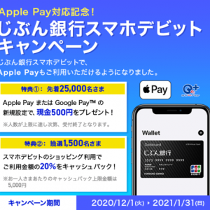 じぶん銀行口座お持ちの方、Apple PayかGoogle pay設定のみで先着25000名に現金500円!