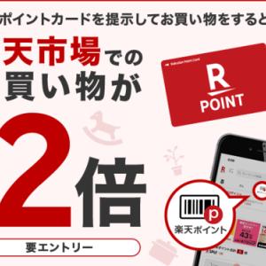【楽天】街でポイントカード提示で市場2倍!と、楽天2万円購入なら街が2倍!