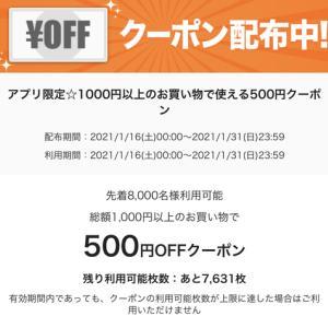 auPAY1000円以上500円クーポンとPontaポイント当たるキャンペーン