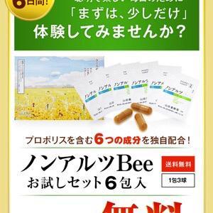 【全プレ】山田養蜂場無料サンプルもらえます!