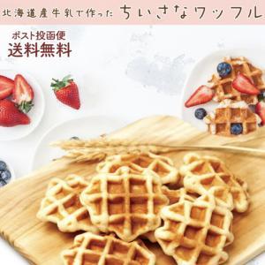 【楽天】訳ありワッフル18個込600円!