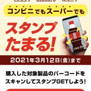 【もれなくコークオンスタンプ】コカコーラ製品のバーコード読み取りで1日1個!