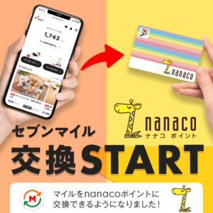 セブンマイル→nanacoに交換可能に!ミッションでマイル簡単GET!