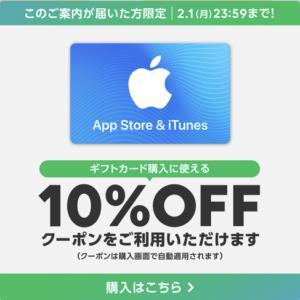 【早期終了あり】LINE Pay×Apple Pay、通常利用とギフトカード購入で50%還元!