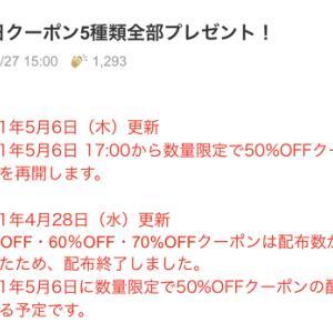 【17時から】LINEギフト50%オフ追加配布!