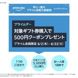 【Amazonプライムデー最終日】アマギフ5000円購入で500円クーポン、Amazon Music Unlimited4ヶ月無料も今日まで!