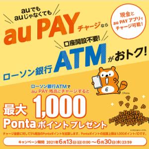 【予告】auPay2万円チャージでPonta1000ポイント(6/13~6/30)6/15に一気にやるφ(..)